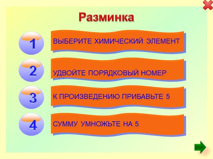 РазминкаВыберите химический элементУдвойте порядковый номерК произведению пр...