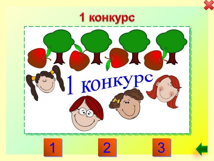 1 конкурс132