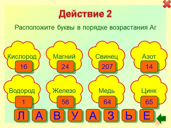 Действие 2Расположите буквы в порядке возрастания ArЛ ВАЬАУЗЕВодород 1Железо5...