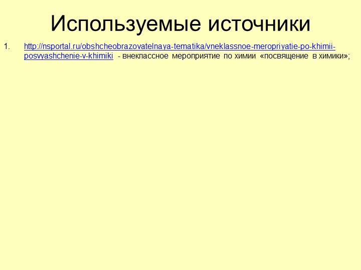 Используемые источникиhttp://nsportal.ru/obshcheobrazovatelnaya-tematika/vnek...