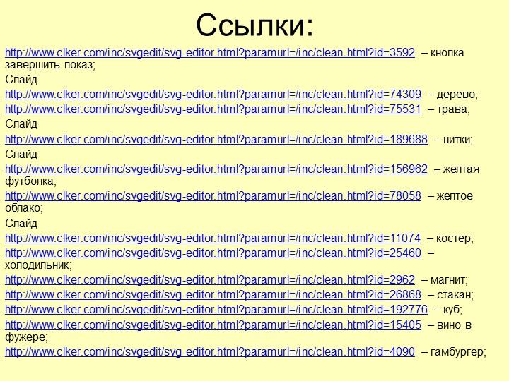 Ссылки:http://www.clker.com/inc/svgedit/svg-editor.html?paramurl=/inc/clean.h...