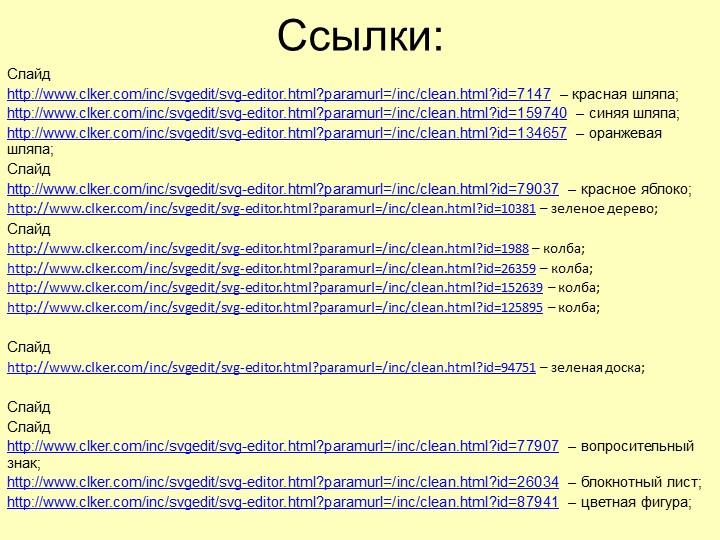 Ссылки:Слайдhttp://www.clker.com/inc/svgedit/svg-editor.html?paramurl=/inc/c...