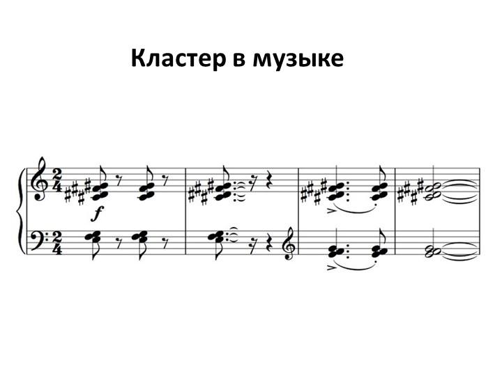 Кластер в музыке