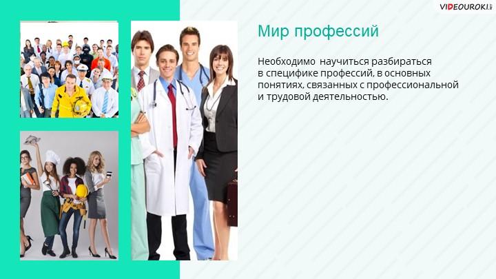 Мир профессийНеобходимо научиться разбираться в специфике профессий, в основ...