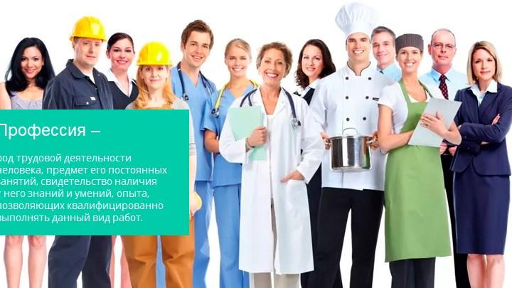 Профессия – род трудовой деятельности человека, предмет его постоянных заня...