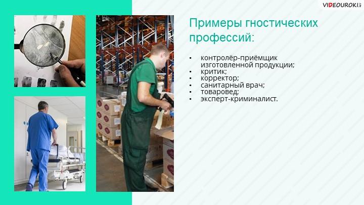 Примеры гностических профессий: контролёр-приёмщик изготовленной продукции;...