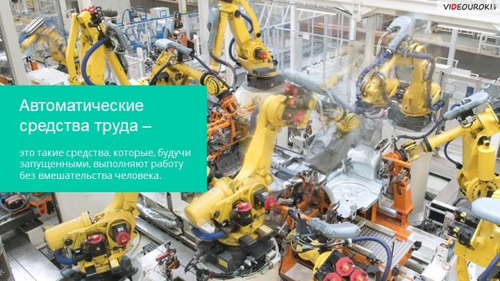 Автоматические средства труда – это такие средства, которые, будучи запущен...