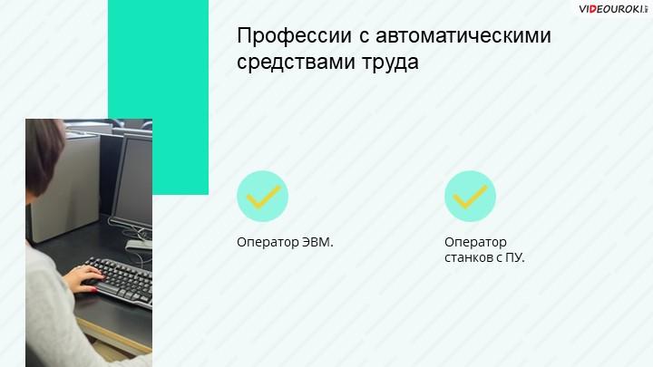 Оператор ЭВМ.Оператор станков с ПУ.Профессии с автоматическими средствами труда