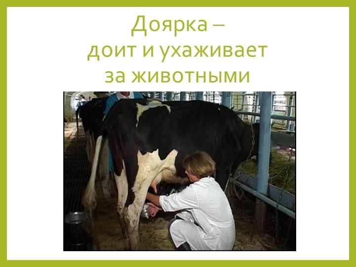 Доярка – доит и ухаживает за животными