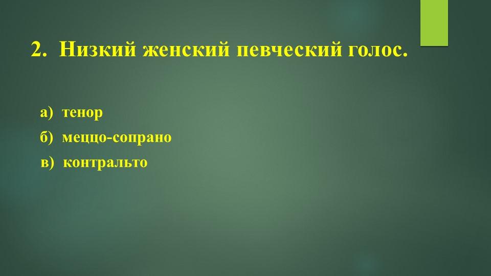 2. Низкий женский певческий голос.а) тенорб) меццо-сопрано   в) ко...