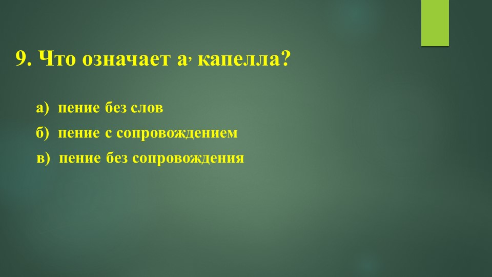 9. Что означает а,капелла?а) пение без словб) пение с сопровождением   в...