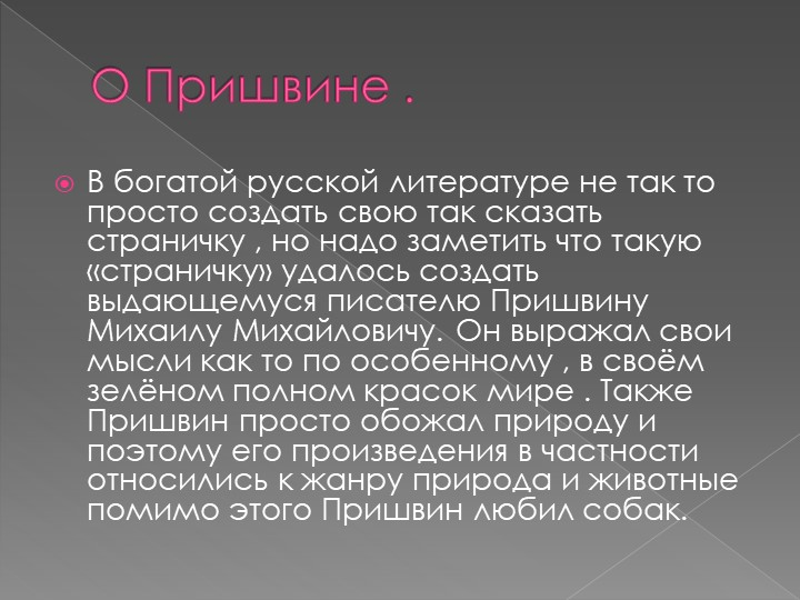 О Пришвине .В богатой русской литературе не так то просто создать свою так ск...