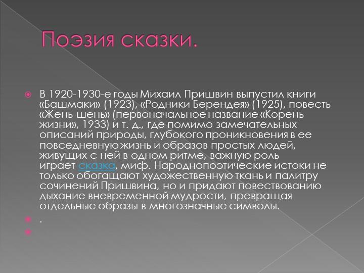 Поэзия сказки.В 1920-1930-е годы Михаил Пришвин выпустил книги «Башмаки» (19...