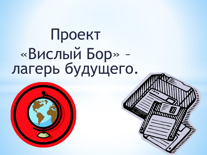 Проект «Вислый Бор» – лагерь будущего.