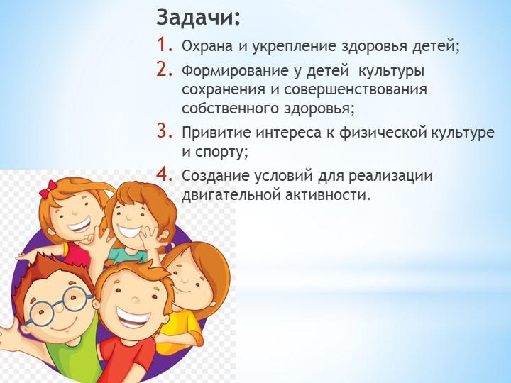 Задачи: Охрана и укрепление здоровья детей;Формирование у детей  культуры с...