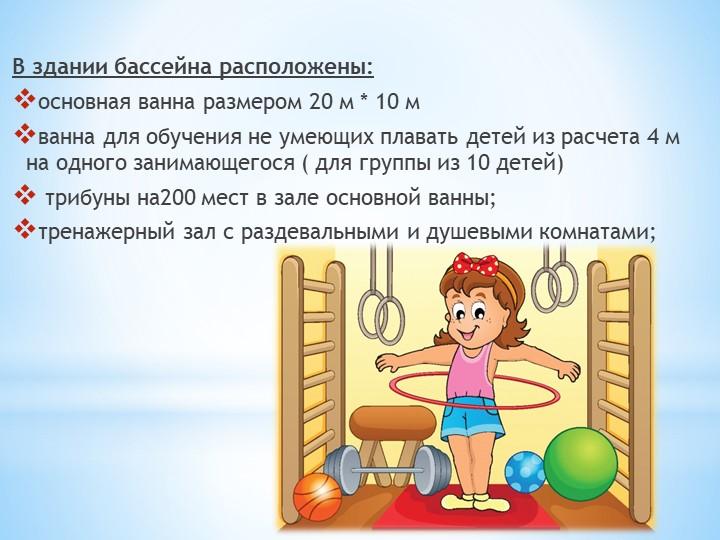 В здании бассейна расположены: основная ванна размером 20 м * 10 мванна для...