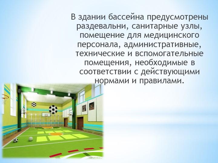 В здании бассейна предусмотрены раздевальни, санитарные узлы, помещение для м...