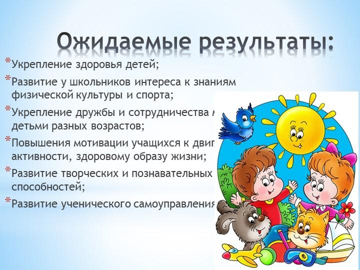 Ожидаемые результаты:Укрепление здоровья детей;Развитие у школьников интерес...