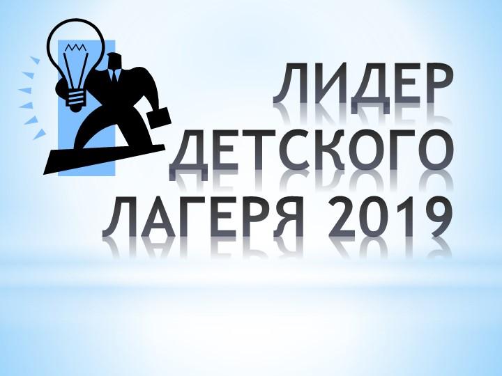 ЛИДЕР ДЕТСКОГО ЛАГЕРЯ 2019