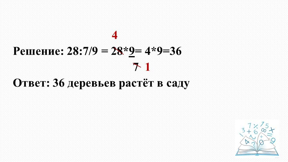 4Решение: 28:7/9 = 28*9= 4*9=36...
