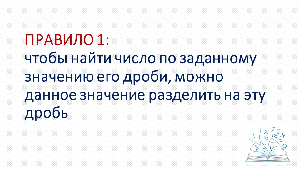 ПРАВИЛО 1:чтобы найти число по заданному значению его дроби, можно данное зн...