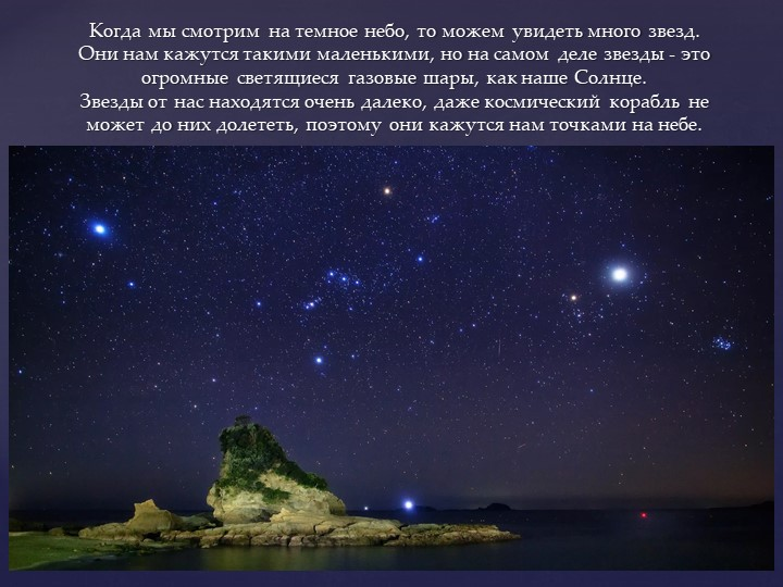 Когда мы смотрим на темное небо, то можем увидеть много звезд. Они нам кажут...
