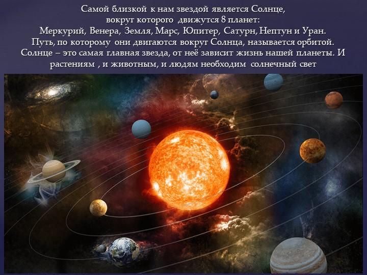 Самой близкой к нам звездой является Солнце, вокруг которого движутся 8 план...