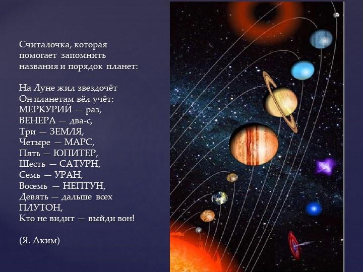 Считалочка, которая помогает запомнить названия и порядок планет:На Луне жи...