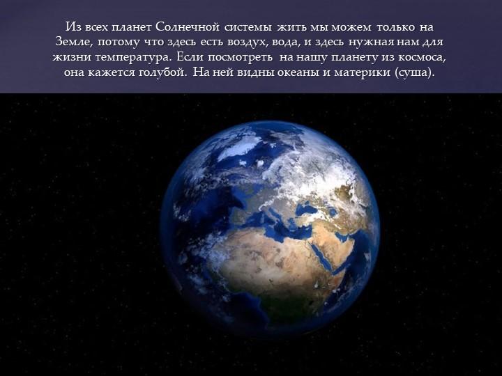 Из всех планет Солнечной системы жить мы можем только на Земле, потому что зд...