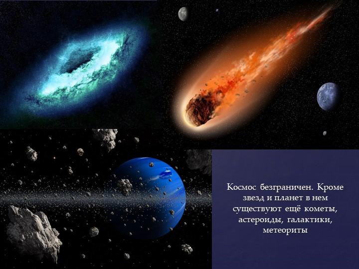 Космос безграничен. Кроме звезд и планет в нем существуют ещё кометы, астерои...