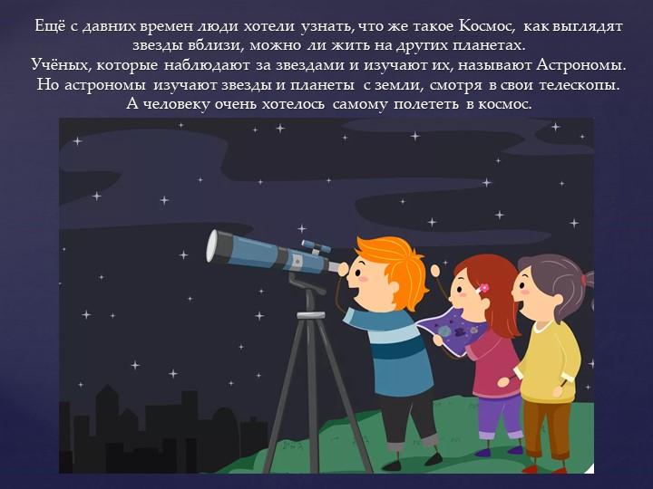 Ещё с давних времен люди хотели узнать, что же такое Космос, как выглядят зве...