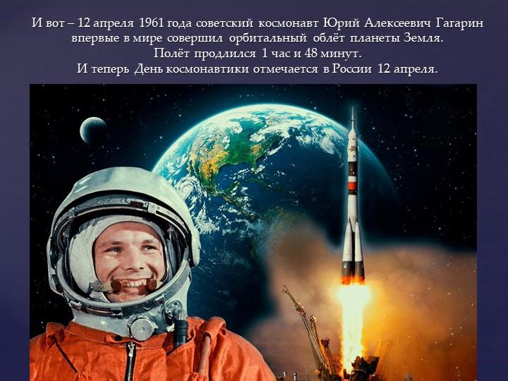 И вот – 12 апреля 1961 года советский космонавт Юрий Алексеевич Гагарин вперв...