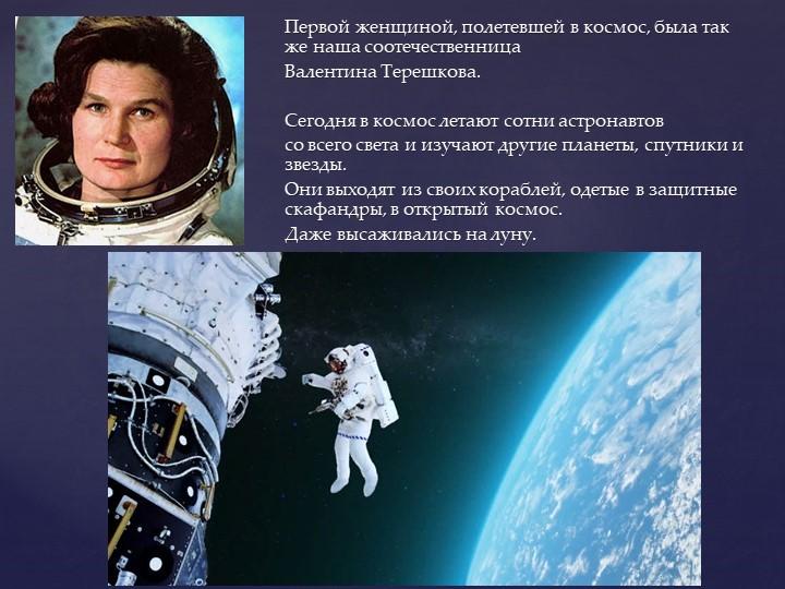 Первой женщиной, полетевшей в космос, была так же наша соотечественница Вал...