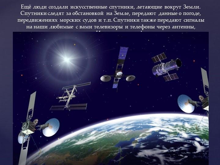 Ещё люди создали искусственные спутники, летающие вокруг Земли. Спутники след...
