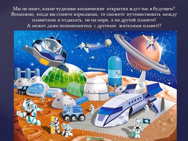 Мы не знает, какие чудесные космические открытия ждут нас в будущем? Возможно...