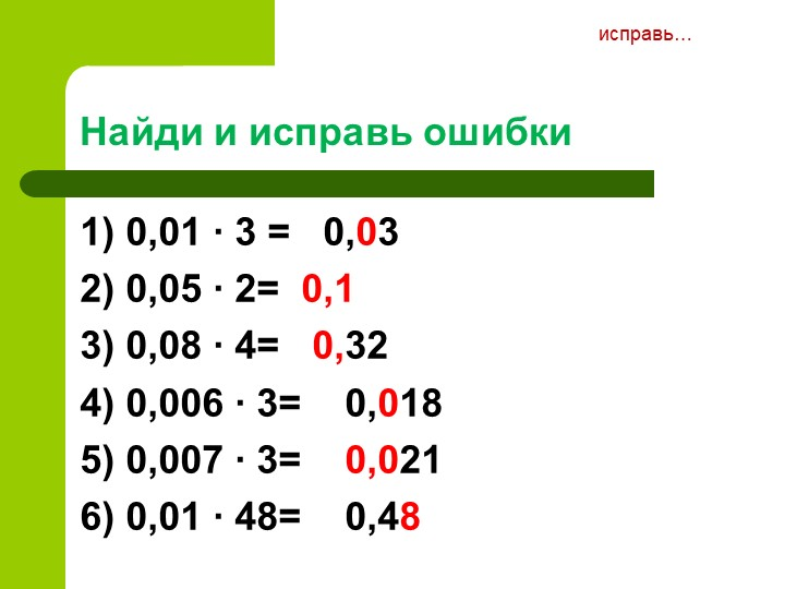 Найди и исправь ошибки1) 0,01 ∙ 3 =   0,032) 0,05 ∙ 2=  0,1 3) 0,08 ∙ 4=...