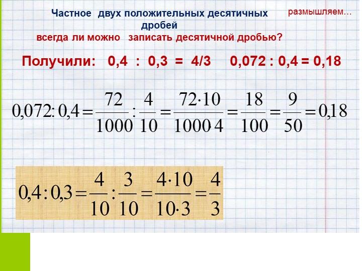 Частное  двух положительных десятичных дробей всегда ли можно   записать де...
