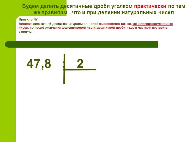Правило №1:Деление десятичной дроби на натуральное число выполняется так же,...