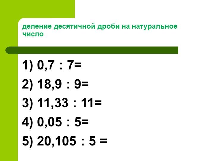 деление десятичной дроби на натуральное число1) 0,7 : 7=2) 18,9 : 9=3) 11,...