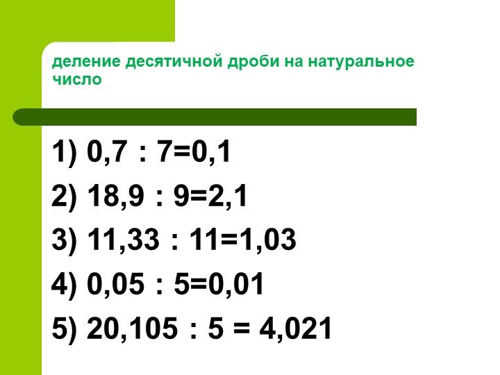 деление десятичной дроби на натуральное число1) 0,7 : 7=0,12) 18,9 : 9=2,1...