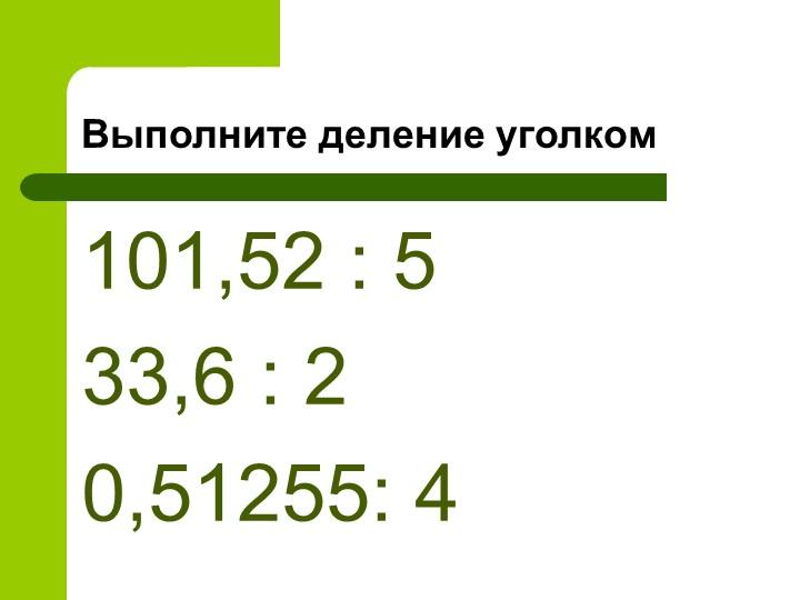 Выполните деление уголком101,52 : 533,6 : 20,51255: 4