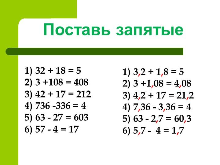 Поставь запятые1) 32 + 18 = 52) 3 +108 = 4083) 42 + 17 = 2124) 736 -336 =...