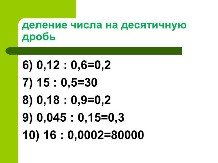 деление числа на десятичную дробь6) 0,12 : 0,6=0,27) 15 : 0,5=308) 0,18 : 0...
