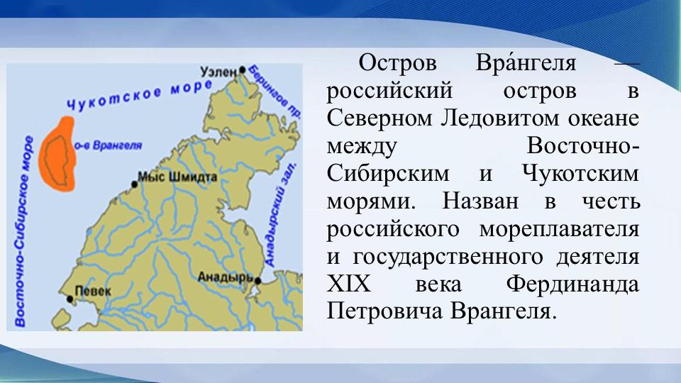 Остров Вра́нгеля — российский остров в Северном Ледовитом океане между В...