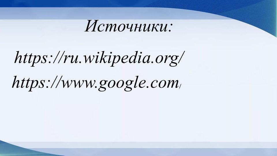 Источники:https://ru.wikipedia.org/https://www.google.com/