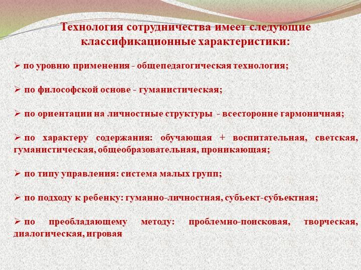 Технология сотрудничества имеет следующие классификационные характеристики:...