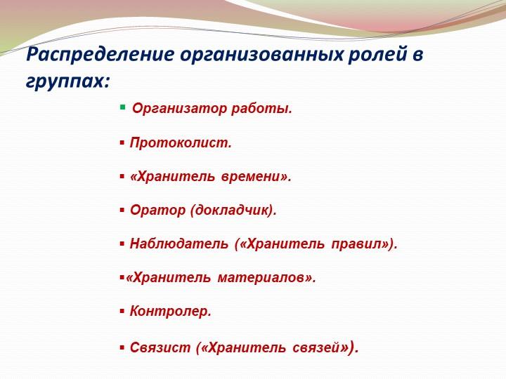 Распределение организованных ролей в группах: Организатор работы. Протоколи...