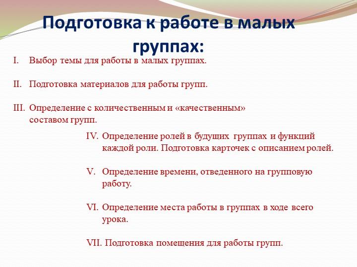 Подготовка к работе в малых группах:Выбор темы для работы в малых группах.П...