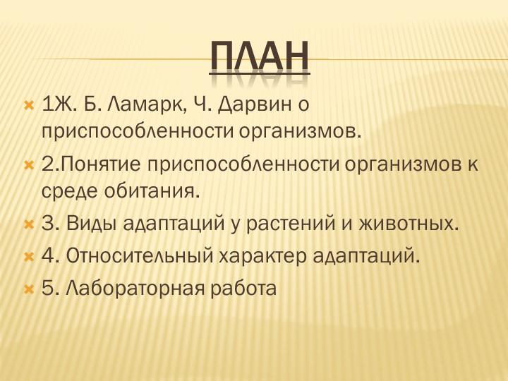план1Ж. Б. Ламарк, Ч. Дарвин о приспособленности организмов.2.Понятие приспо...