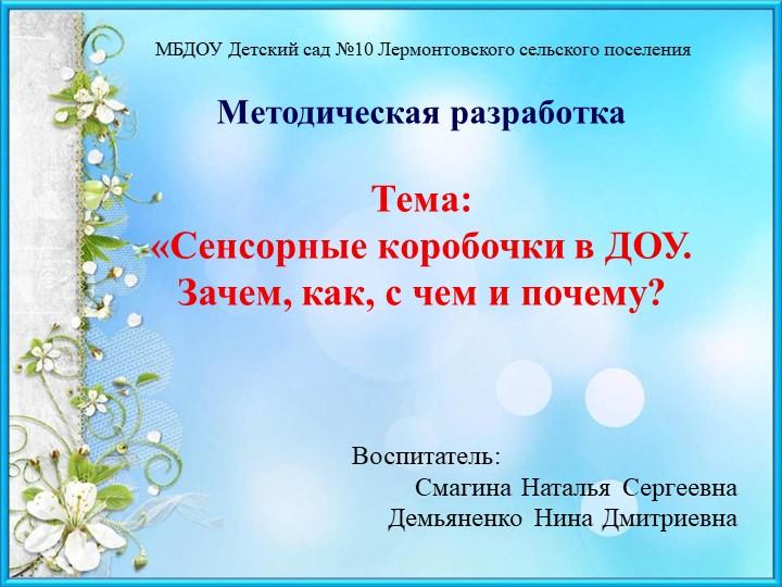 МБДОУ Детский сад №10 Лермонтовского сельского поселенияМетодическая разработ...